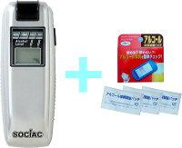 ソシアックアルコール検知器と体質試験パッチのセット【送料無料】