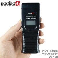 アルコール検知器:ソシアック・アルファアルコールチェッカーSC-402