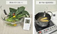 鍋の淵にクリップで固定できるデジタル温度計