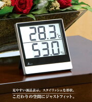 シックなデザインのデジタル温湿度計