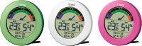 温湿度計「ライフナビ」8RDA67の本体色