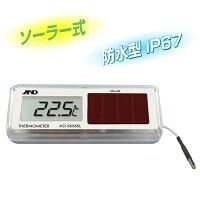 冷蔵庫温度計:防水ソーラー式外部センサーデジタル温度計AD-5656SL