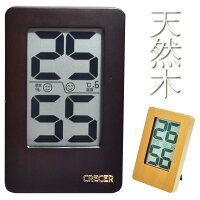 温湿度計:天然木デジタル温度湿度計CR2200