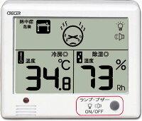 温湿度計:警告機能つきデジタル温湿度計CR-1200