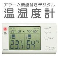 温湿度計:アラーム機能つきデジタル温湿度計CR-1210