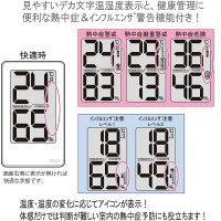 熱中症計やインフルエンザ計にもなるデジタル温湿度計CR-2000