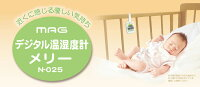 赤ちゃん用デジタル温湿度計「メリー」N-025パンフレット1