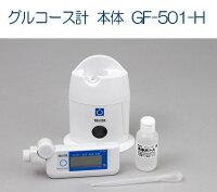 携帯型グルコース計GF-501本体