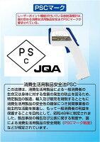 PSCマークで安心のレーザー放射温度計