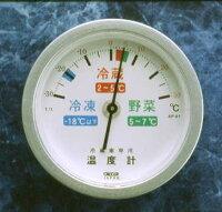 冷凍・冷蔵庫用温度計