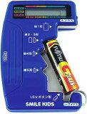 電池の残量が判るデジタル電池チェッカーADC-07【メール便可¥320】