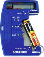 電池の残量が判るデジタル電池チェッカーADC-07