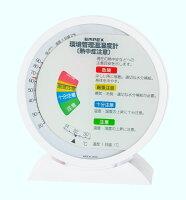温湿度計:熱中症注意目安付き温度・湿度計