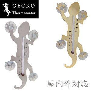 温度計:やもり型の屋内外温度計(壁掛・吸盤)【郵送可¥260】
