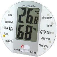 【日本気象協会監修】温湿度計つき熱中症計&風邪指標計6941