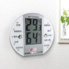 大きくて見やすい一年中使える環境指標計つきデジタル温湿度計!熱中症計&風邪指標計つきデジ...