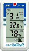 WBGT計:A&D携帯型熱中症指数モニターAD-5688【メール便可¥260】