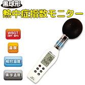 WBGT計:A&D黒球型熱中症指数モニターAD-5695A【送料無料・代引無料】