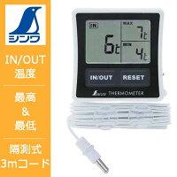 冷蔵庫温度計:外部センサーつき温度計73042