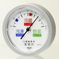 冷蔵庫用アナログ温度計