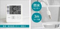 防水で水温管理にも便利な外部センサー温度計