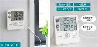 冷蔵庫温度計に最適な外部センサー温度計