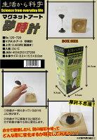 磁石と砂鉄の砂時計のパッケージ