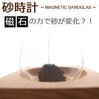 砂時計:マグネットと砂鉄でユニークな砂の形になるサンドタイマー