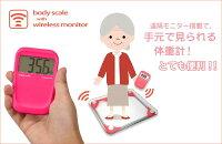 ワイヤレス体重計