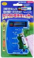電池残量測定器
