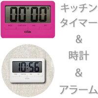キッチンタイマー:時計&アラームつきデジタルタイマー