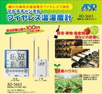 マルチチャンネルのA&Dワイヤレス温湿度計AD-5663