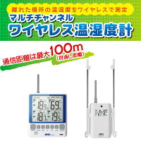 ワイヤレス温湿度計:A&D無線温湿度計:親機子機セットAD-5663
