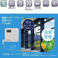 無線ワイヤープローブ温度ロガーCT-620BT