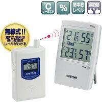 ワイヤレス温湿度計:熱中症警告付き無線温度計HI-01RF