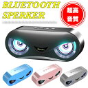 Bluetooth スピーカー ワイヤレススピーカー デュアルドライバー/ワイヤレススピーカー/内蔵マイク搭載 大容量充電電池AH 高音質 大音量 iPhone & Android対応・・・