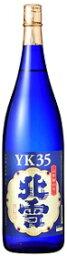 北雪酒造北雪 大吟醸YK35720ml e246