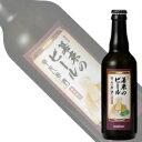 幕末のビール復刻版 幸民麦酒 330ml瓶×20本hn(要冷蔵)お届けまで8日ほどかかります