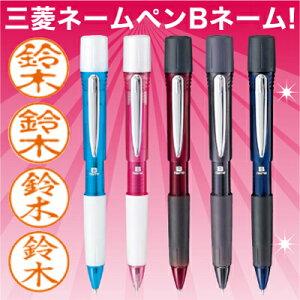 三菱鉛筆 ビーネーム ボールペン