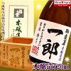 【送料無料】沓掛酒造名入れ日本酒&名入れ檜枡セット本醸造酒720ml※決済はカード・代引きのみ冷凍商品との同梱はできません