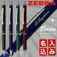 【本カゴの商品のみ5本以上で 名入れ 無料】名入れ ゼブラ ボールペンフォルティア300 (0.7mm)(BA80)4本までは1本につき100円の名入れ料金を加算します送料別ZEBRA Fortia プレゼント 文房具 筆記用具