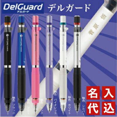 名入れゼブラシャープぺンデルガードタイプER0.5mmP-MA88逆さにするだけで消しゴムが出るTYPE-ER名入れ無料/送料別ZEBRADelGuardシャーペン消しゴムプレゼント文房具筆記用具名入
