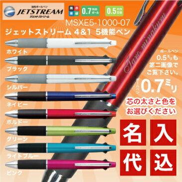 名入れ 三菱鉛筆 ジェットストリーム 4&1 5機能ペン (0.5mm/0.7mm) MSXE5-1000名入れ無料 /メール便 送料無料 /12本以上 宅配 送料無料(沖縄離島を除く)ボールペン シャーペン シャープペン 多機能ペン プレゼント