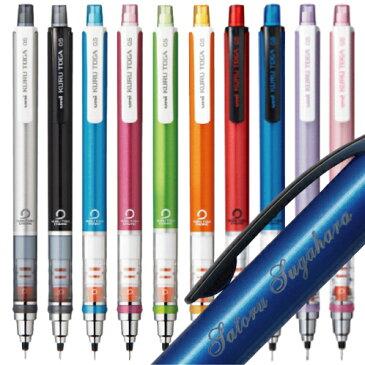 楽天ランキング上位常連!名入れ 三菱鉛筆 クルトガ スタンダード モデルシャープペン (0.3mm/0.5mm) M3-450 1P/M5-450 1P【本商品10本以上でメール便送料無料 20本以上で宅配便送料無料】芯が回ってトガり続ける シャープペン名入れ無料 筆記具