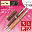 三菱鉛筆名入れシャープペン ピュアモルトM5-1015【名入れ代込】メール便なら送料無料!!