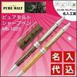 三菱鉛筆名入れシャープペン ピュアモルト M5-1025【名入れ代込】メール便なら送料無料!!