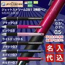 【本カゴの商品のみ15本以上で 宅配便 送料無料】名入れ 三菱鉛筆 ジェットストリーム 2&1 3機能ペン(0.5mm/0.7mm)(MSXE3-800)名入れ無料ボールペン シャーペン シャープペン 多機能ペン プレゼント 文房具 筆記用具
