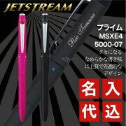三菱鉛筆 ジェット ストリーム プライム