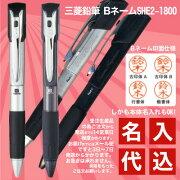 三菱鉛筆 ビーネーム グリップ ボールペン プレゼント 筆記用具