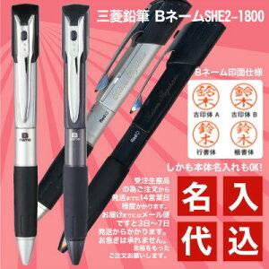 三菱鉛筆 ビーネーム グリップ ボールペン